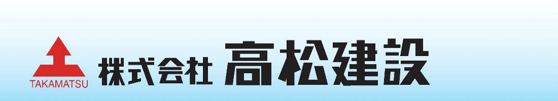 株式会社高松建設 of 下関市 建...